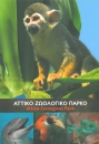Attica Zoological Park - Zoo Book 2016 (eng/griech)