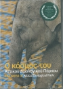 Attica Zoological Park - Zoo DVD (eng/griech)